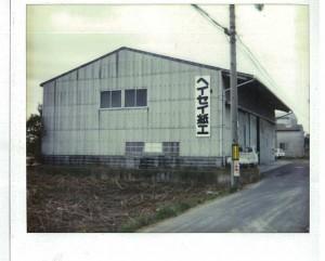 創業当時のヘイセイ紙工
